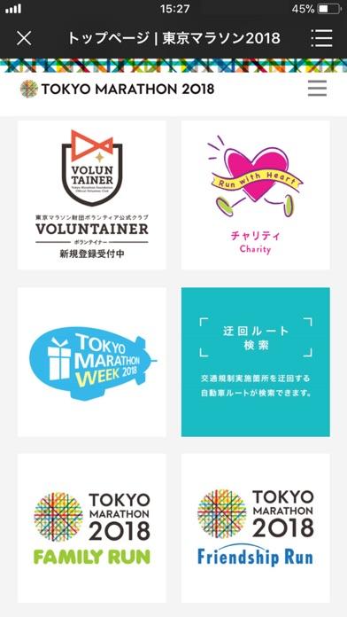 東京マラソン財団アプリのスクリーンショット2