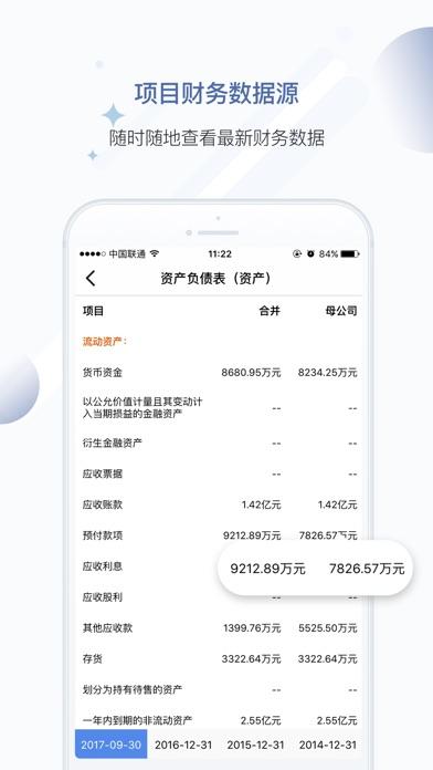 予信IBTool Screenshot