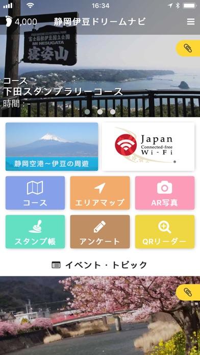 靜岡伊豆多利夢觀光指南屏幕截圖1