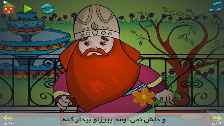 عمو نوروز و ننه سرما screenshot-4