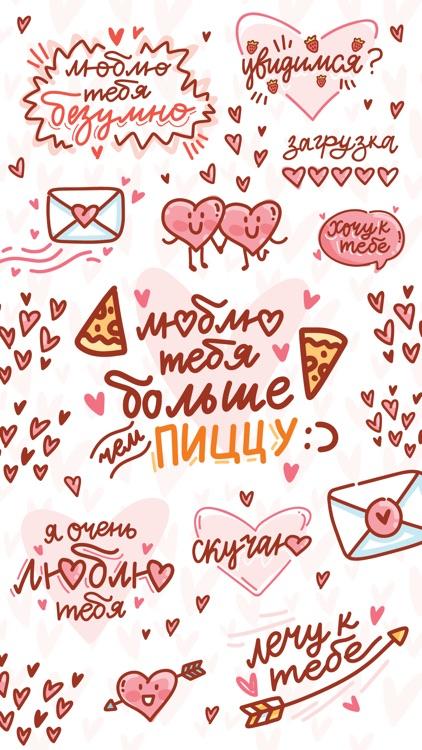 Люблю тебя очень!