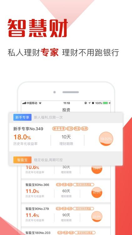 投资:智慧财理财-短期投资理财软件 screenshot-3