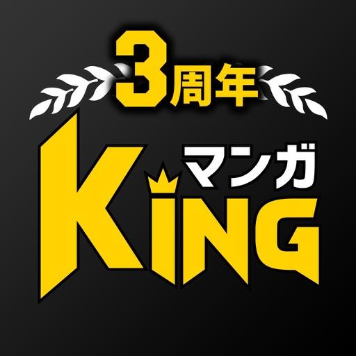 マンガKING - 全巻無料で人気漫画が読み放題マンガアプリ
