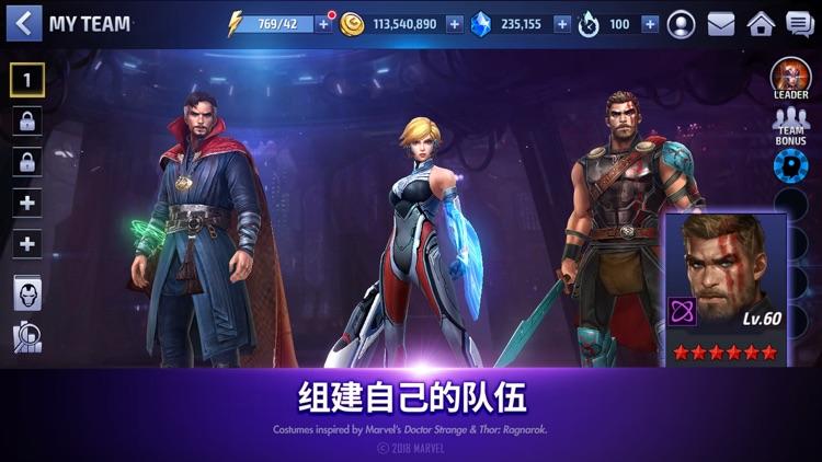漫威 : 未来之战 screenshot-4