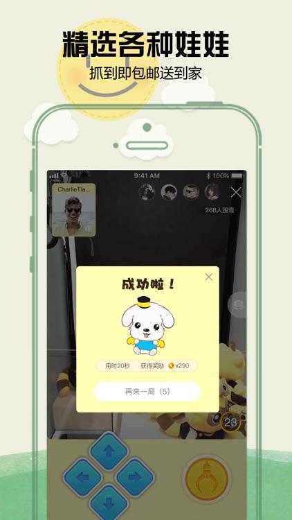 夹娃娃 - 抓娃娃手机抓娃娃机 screenshot-3