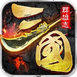 三国群雄志-国战题材战争策略游戏