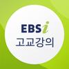 EBSi 고교강의