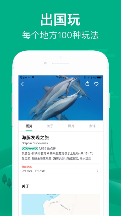 TripAdvisor(猫途鹰) screenshot-3
