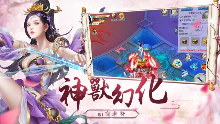 仙魂—奇幻仙俠MMORPG大作 screenshot-3