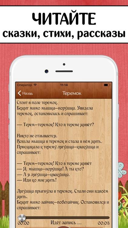 AudioBaby Премиум - Все сказки screenshot-8