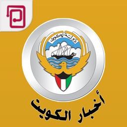 أخبار الكويت | خبر عاجل، محليات، أخبار العالم