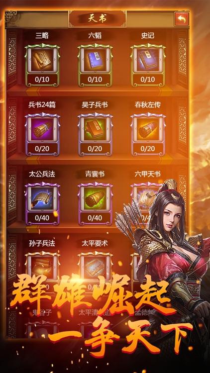 三国挂机名将传-复古slg三国手游 screenshot-3