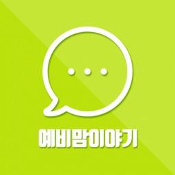 예비맘이야기 - 임신·육아혜택 총정리
