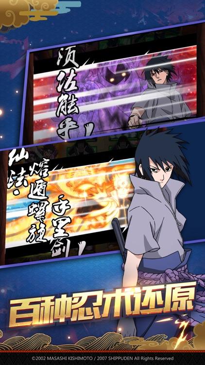 火影忍者-忍者大师(正版授权) screenshot-4