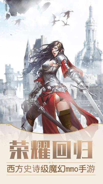 永恒契约:无双奇迹RPG手游