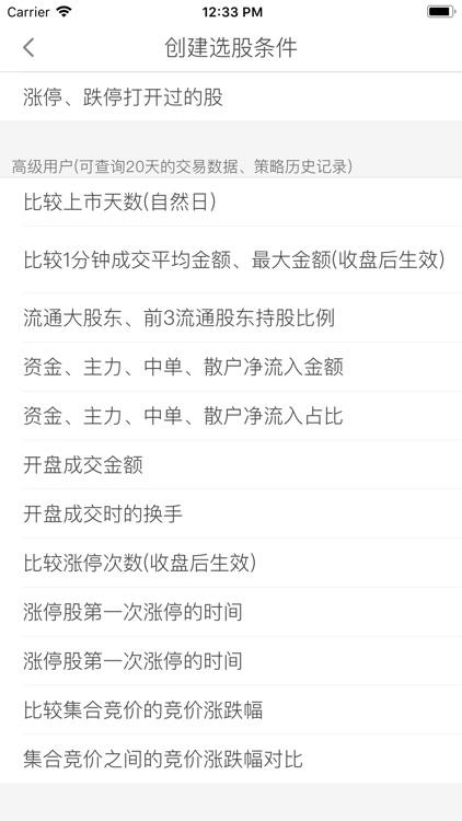 量化助手 screenshot-3