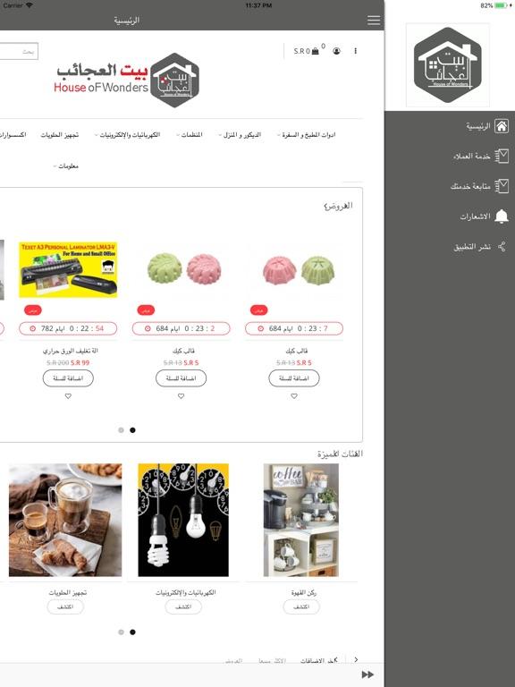 iPad Image of بيت العجائب
