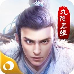 九陰真經 - 唯一真武俠手機遊戲