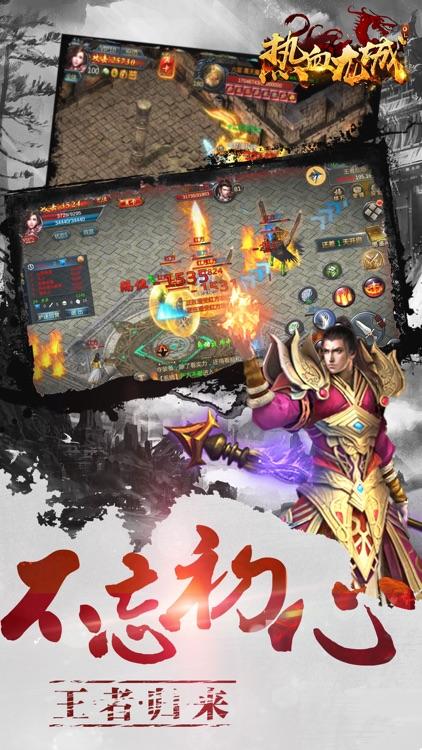 热血龙城OL-热门rpg动作游戏 screenshot-4