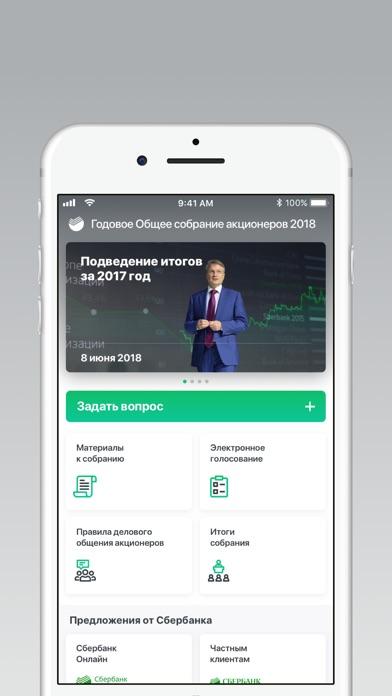 Сбербанк Собрание Акционеров