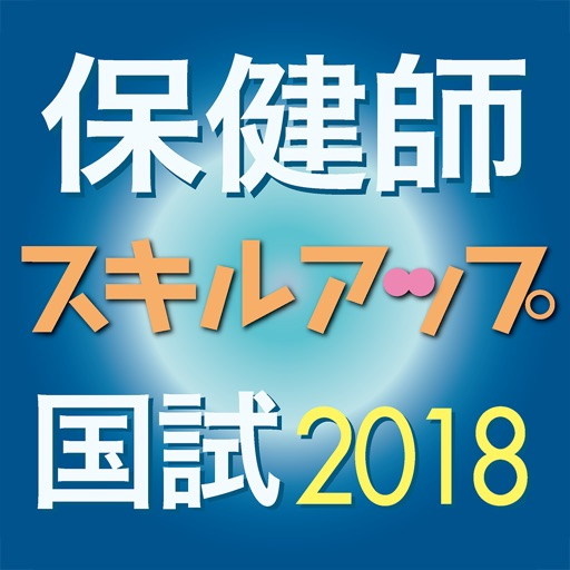 保健師国試スキルアップ問題解説集2018
