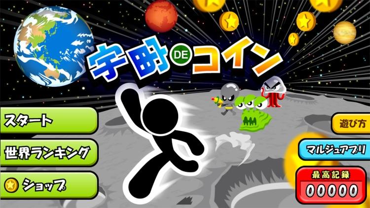 Space de Coins screenshot-4