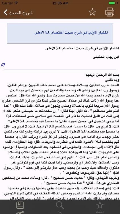 دليل المكتبة الشاملة screenshot-3