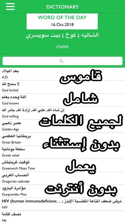 تحميل قاموس oxford انجليزي عربي ناطق مجانا