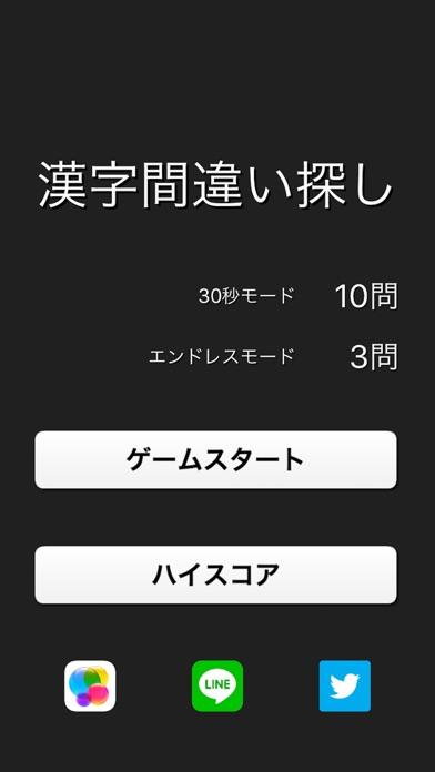 漢字間違い探しスクリーンショット2