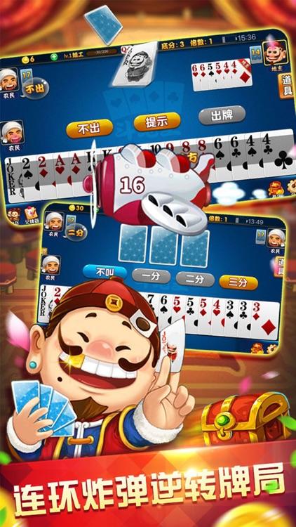 斗地主 单机斗地主单机版全民棋牌比赛 screenshot-7