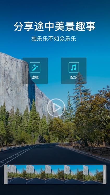 极目启行-专业ADAS,AR导航软件 screenshot-4