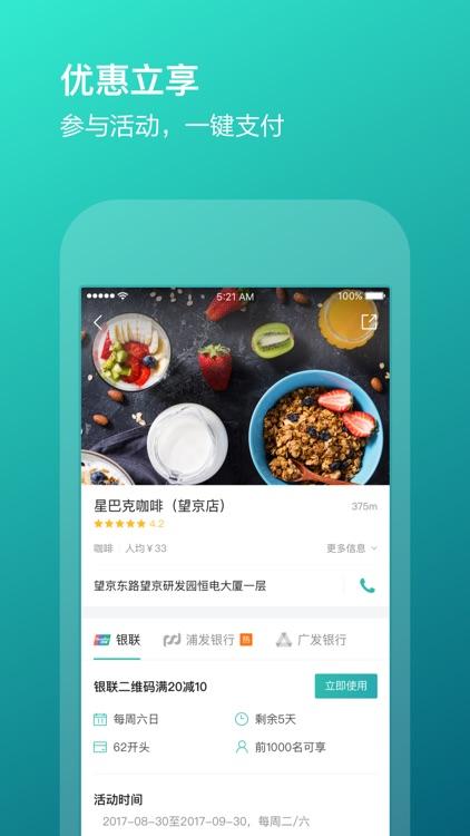美团钱包 screenshot-1