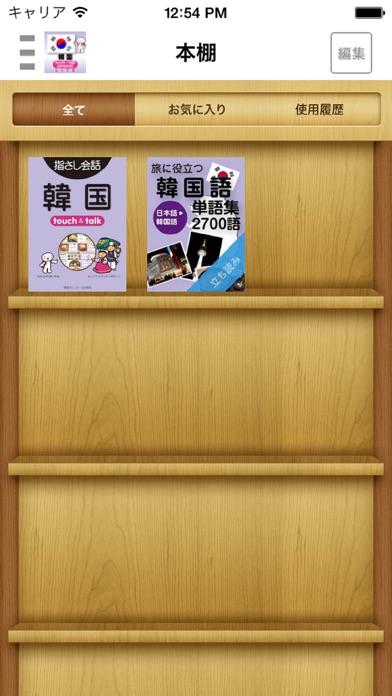 指さし会話韓国 touch&talk 【PV】 LITE ScreenShot1