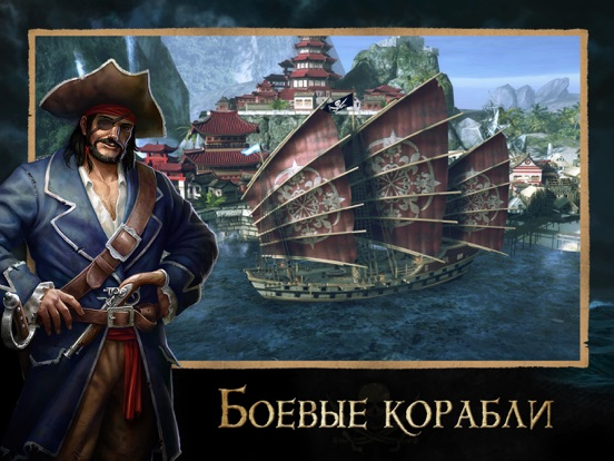 Tempest: Pirate Action RPG для iPad