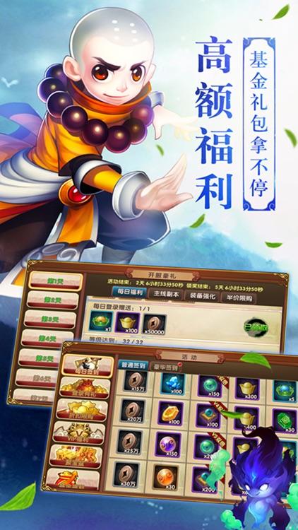 蜀山混魔 - 年度回合制Q萌武侠游戏大作 screenshot-4