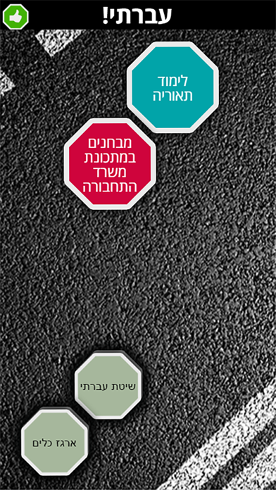 עברתי Screenshot 1