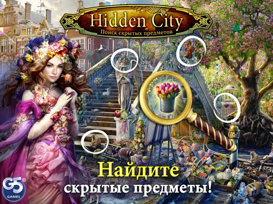 Hidden City Скриншоты7
