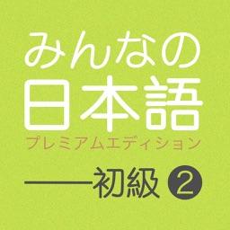 大家的日语 初级2