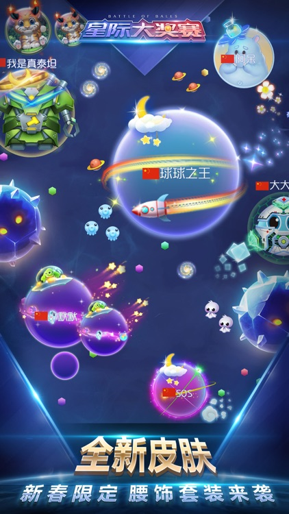 球球大作战 screenshot-3