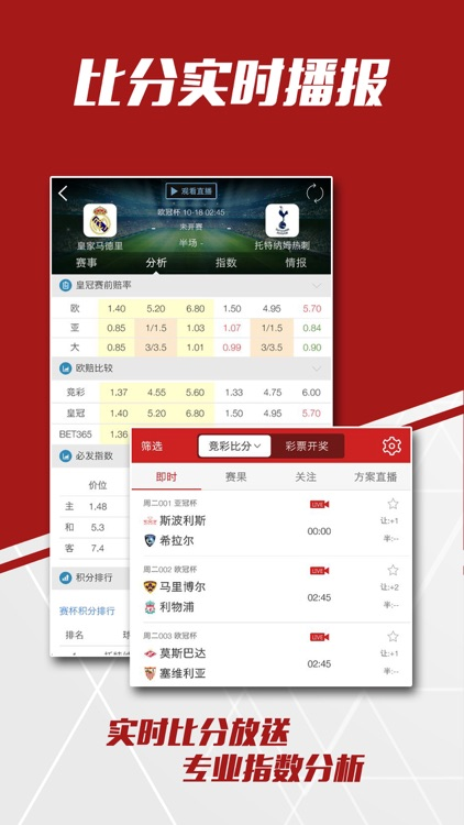 彩店宝彩票-手机买体育彩票、彩票、足球彩票 screenshot-3