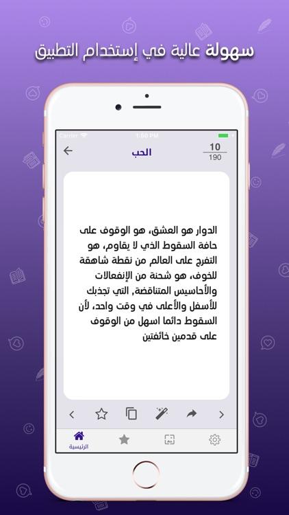 موسوعة الرسائل والمقولات screenshot-4