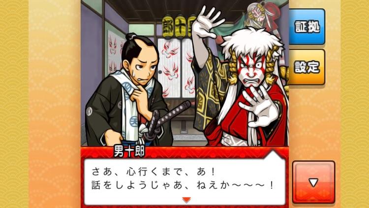 えどたん screenshot-4