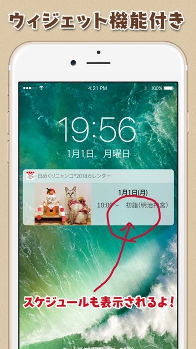 日めくりニャンコ!®2018カレンダー screenshot1