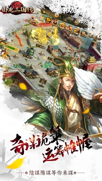 卧龙三国传 screenshot-3