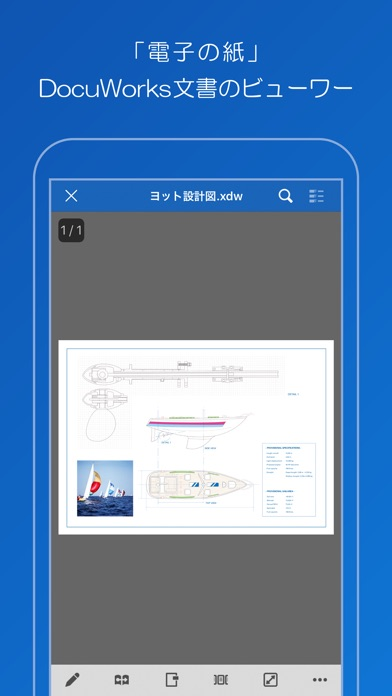 DocuWorks Viewer Lightのスクリーンショット1