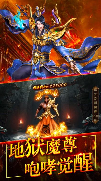 热血屠龙刀-烈焰传奇霸业传世私服动作手游