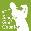 シンプルゴルフカウンター