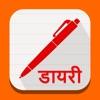 Nepali Diary - iPhoneアプリ