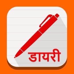 Nepali Diary