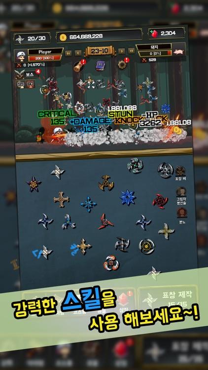표창키우기2 screenshot-8